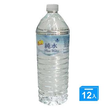最划算純水1500ml*12