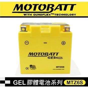 美國MOTOBATT GEL膠體長效機車電池/電瓶 MTZ6S