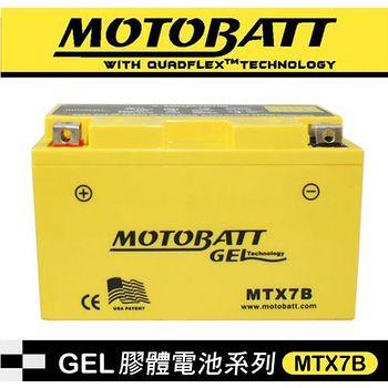 美國MOTOBATT GEL膠體長效機車電池/電瓶 MTX7B