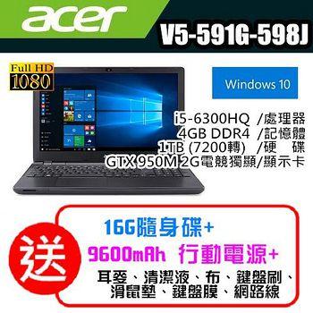 ACER 獨顯GTX950 2G 第六代處理器V5-591G-598J  滿額領卷現折 加碼送七大好禮 +16G隨身碟+高容量快充 9600mAh 行動電源