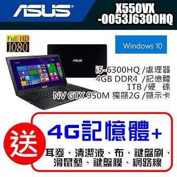 ASUS X550VX-0053J6300HQ 黑紅 15吋i5電競獨顯Win10筆電 加碼送 4G記憶體(須自行安裝)+七大好禮