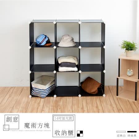 【現代生活收納館】9格創意魔術方塊收納櫃(14吋加大款)/置物櫃/組合櫃/書櫃/鞋櫃/16格/12格