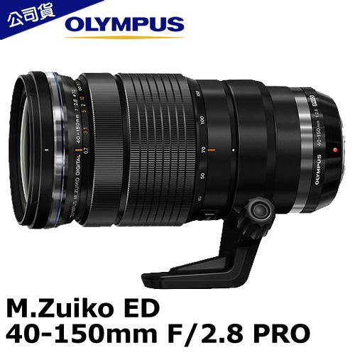 Olympus M.ZD 40-150mm F2.8 PRO 望遠鏡頭(40-150,公司貨)