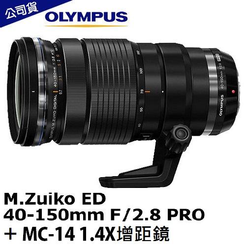 Olympus M.ZD 40-150mm F2.8 PRO + MC-14 增距鏡 望遠鏡頭(40-150+MC14,公司貨)