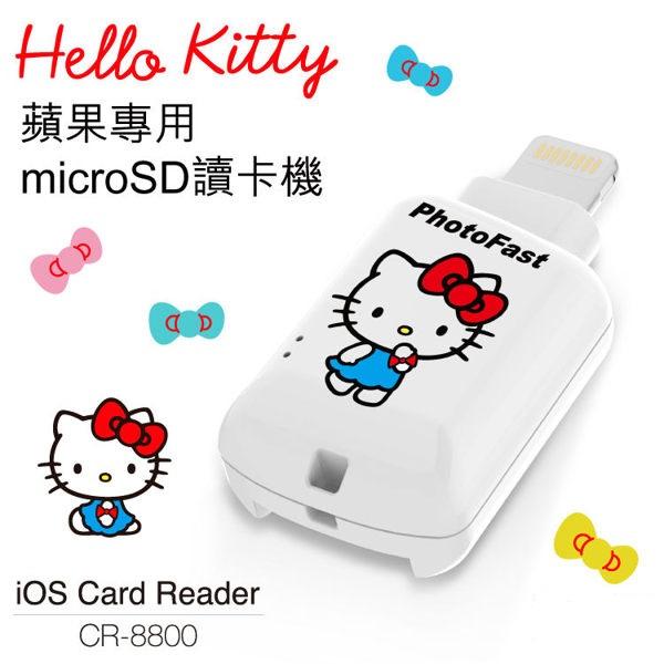 PhotoFast Hello Kitty 蘋果microSD讀卡機 CR~8800^(不