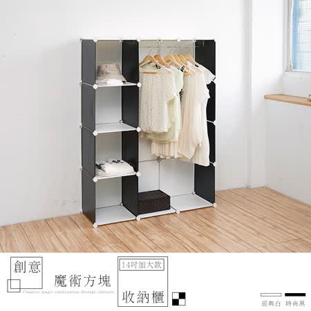 【現代生活收納館】12格單桿創意魔術方塊衣櫃(14吋加大款)/收納櫃/置物櫃/組合櫃/書櫃/鞋櫃/16格
