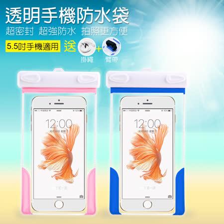 透明 可觸控手機防水套 防水袋 卡扣設計 附臂帶 全透明 可拍照 適用5.5吋以下手機