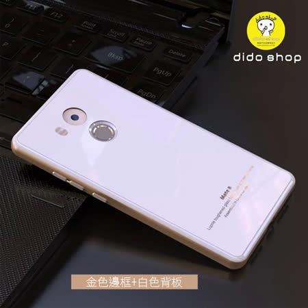 華為 HUAWEI Mate8 手機保護殼 金屬邊框+鋼化背板 手機殼 手機框 (LF002)