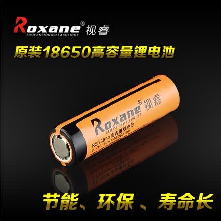 視睿Roxane(具壓力閥PTC膜片保護)RS18650鋰電池18650電池2600mah毫安堷容量18650鋰離子電池3.7V電壓18650鋰電池
