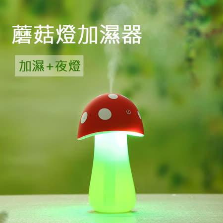 USB迷你蘑菇燈 加濕器 帶呼吸 小夜燈 大容量 迷你辦公室 冷氣房 車載 小型桌面加濕器
