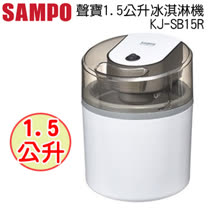 SAMPO聲寶 1.5公升冰淇淋機 KJ-SB15R