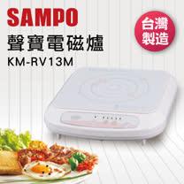 SAMPO聲寶 1300W變頻電磁爐 KM-RV13M