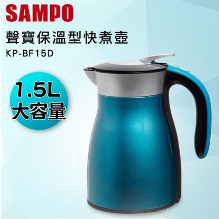 【開箱心得分享】gohappy快樂購SAMPO聲寶 1.5L保溫型快煮壺 KP-BF15D效果大 元 百 威 秀