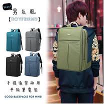 [COOL] 首爾男友風 15.6吋 防潑水多格層雙拉鍊 平板筆電後背包