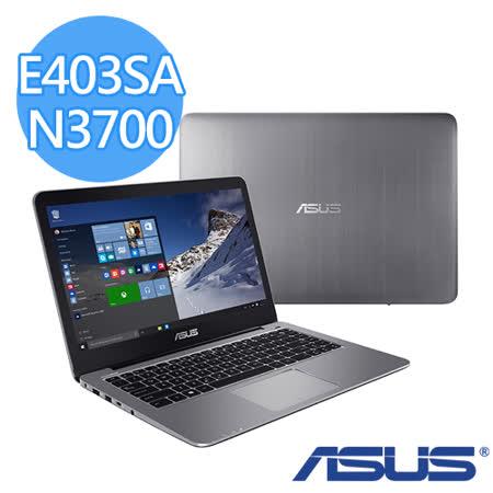 ASUS 華碩 E403SA N3700 4GB DDR3 14吋FHD 128G硬碟 W10 輕薄商務筆電 (金屬灰)-【送華碩路由器+USB散熱墊+滑鼠墊】