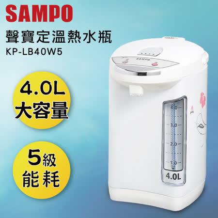 SAMPO聲寶 4.0L熱水瓶 KP-LB40W5