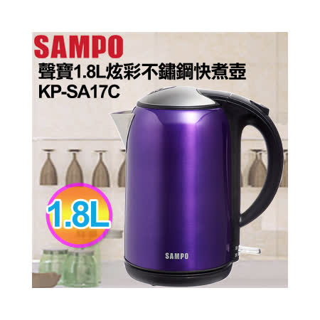 SAMPO 聲寶 1.8L炫彩不銹鋼快煮壺 KP-SA17C
