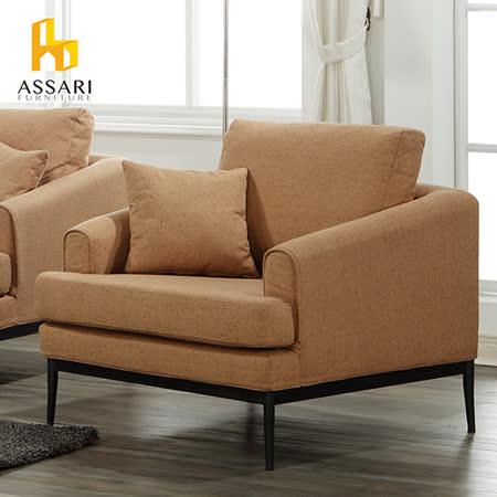 ASSARI-北歐簡約單人布沙發