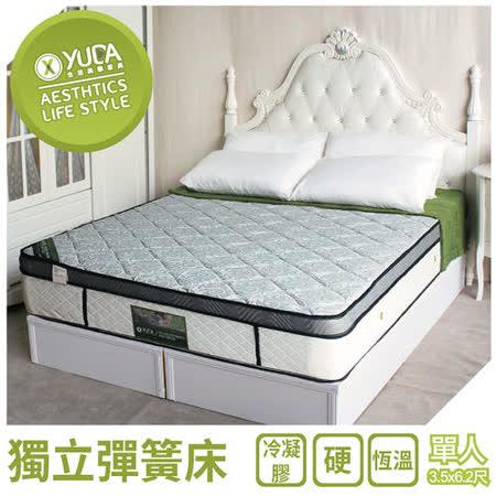 【YUDA】天使之床 軟硬適中 透氣式涼感設計 恆溫舒適 3.5尺 單人 三線 獨立筒 床墊/彈簧床墊