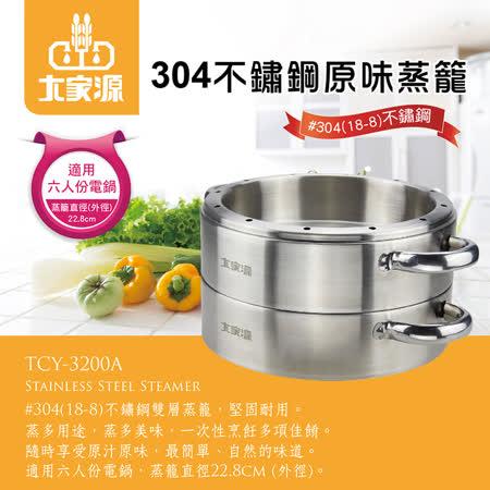 【大家源】304不鏽鋼原味蒸籠(六人份適用)TCY-3200A