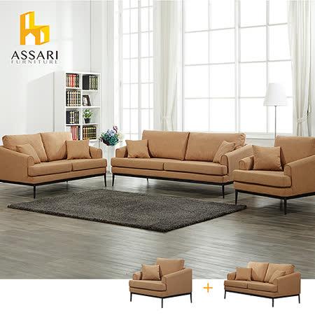 ASSARI-北歐簡約單人+雙人布沙發