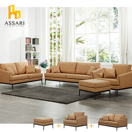 ASSARI-北歐簡約單人+雙人布沙發(含腳椅凳)