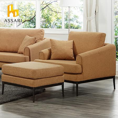 ASSARI-北歐簡約多功能單人布沙發(含腳椅凳)