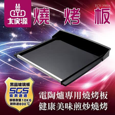 【部落客推薦】gohappy快樂購物網【大家源】燒烤板 TCY-3900A價格三重 愛 買