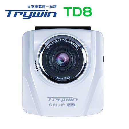 Trywin TD8 GPS 全方位測速行車記錄器※內附8G卡+三孔點煙器+讀卡機※