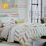 【柔得寢飾】ZEN ZLG02假日生活100%天絲6件式床罩組(加大DQ)