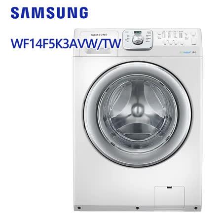 雙重送【SAMSUNG三星】14KG變頻洗脫滾筒洗衣機WF14F5K3AVW/TW