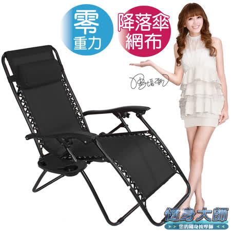 【健身大師】超零重力豪華收納休閒躺椅-時尚黑