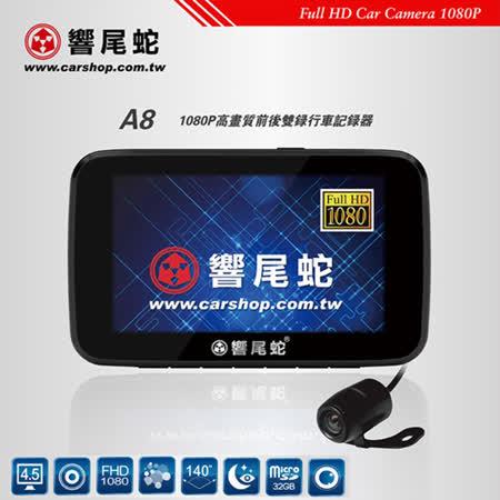 【響尾蛇】A8 1080P高畫質雙錄行車記錄器(贈32G+行車紀錄器 容量1對3)