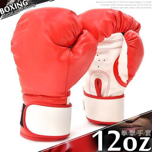 運動12盎司拳擊手套C109-5104B  12oz拳擊沙包手套.格鬥手套沙袋拳套.健身自由搏擊武術散打練習泰拳.體育用品