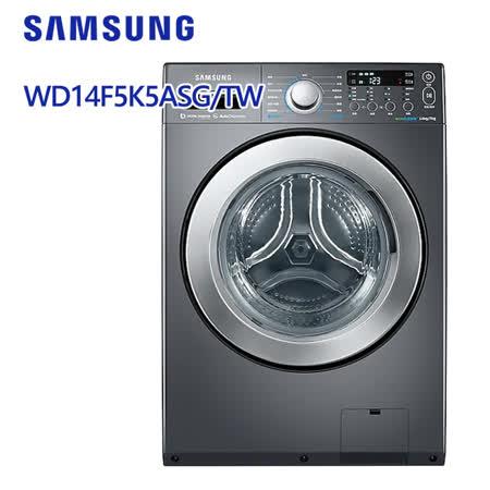 雙重送【SAMSUNG三星】14KG洗脫烘滾筒洗衣機WD14F5K5ASG/TW