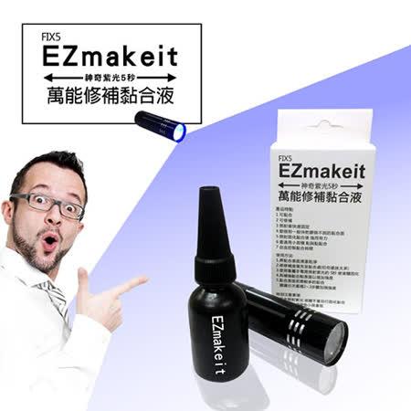 【HANLIN-EZmakeit-FIX5】-神奇紫光5秒-萬能修補黏合液10g