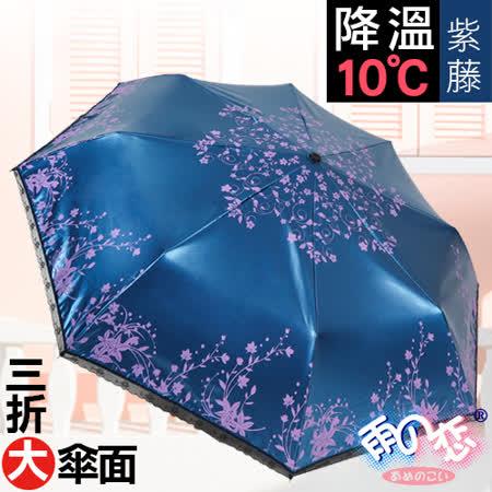 獨家降溫 10℃ 三折加大傘面 - 紫藤【深藍色】SGS認證/防曬/抗UV/大傘/折傘-日本雨之戀