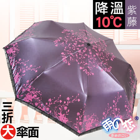獨家降溫 10℃ 三折加大傘面 - 紫藤【葡萄紫】SGS認證/防曬/抗UV/大傘/折傘-日本雨之戀