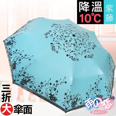 獨家降溫 10℃ 三折加大傘面 - 紫藤【天空藍】SGS認證/防曬/抗UV/大傘/折傘-日本雨之戀