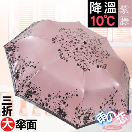 獨家降溫 10℃ 三折加大傘面 - 紫藤【粉膚色】SGS認證/防曬/抗UV/大傘/折傘-日本雨之戀