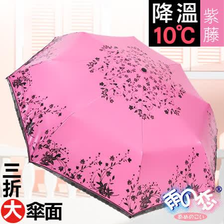 獨家降溫 10℃ 三折加大傘面 - 紫藤【桃粉色】SGS認證/防曬/抗UV/大傘/折傘-日本雨之戀