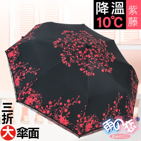 獨家降溫 10℃ 三折加大傘面 - 紫藤【黑內紅】SGS認證/防曬/抗UV/大傘/折傘-日本雨之戀