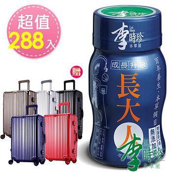 李時珍 長大人(男)288入限量加 贈輕時尚高級鋁框24吋行李箱一個