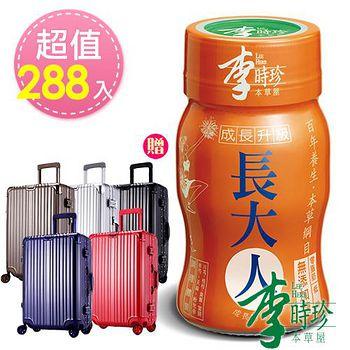 李時珍 長大人(女)288入限量加 贈輕時尚高級鋁框24吋行李箱一個