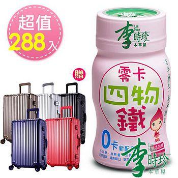 李時珍 零卡四物鐵288入限量加 贈輕時尚高級鋁框24吋行李箱一個