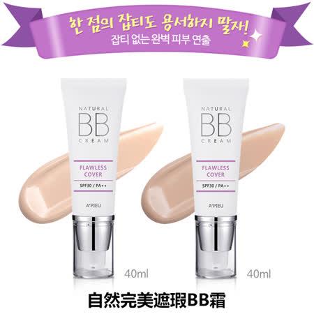 韓國 Apieu 自然完美遮瑕BB霜 40ml