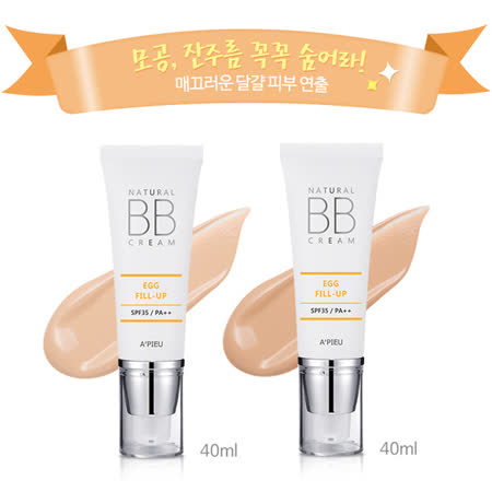 韓國 Apieu 超自然BB霜 40ml
