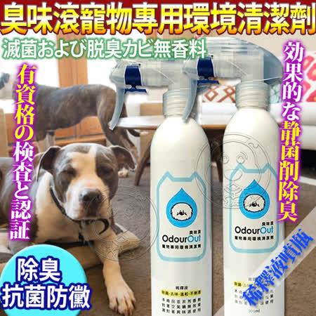 臭味滾OdourOut》寵物專用環境清潔劑稀釋液隨身噴瓶300ml/瓶
