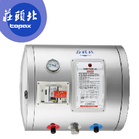 TOPAX 莊頭北 8加崙橫掛型儲熱式熱水器 TE-1080W/TE1080W 送安裝