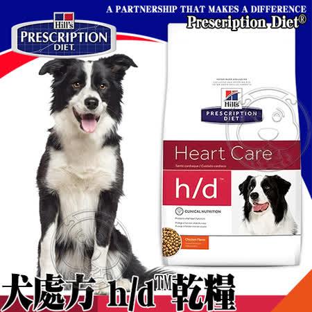 美國Hills希爾思》犬處方 h/d™ 心臟健康-1.5kg